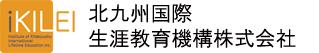 北九州国際生涯教育機構株式会社