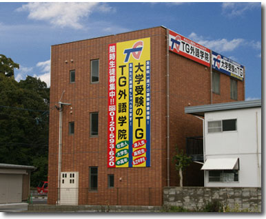北九州 進学塾 大学受験のTG